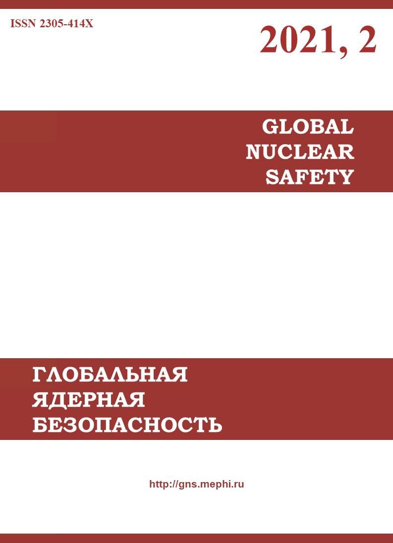 Журнал «Глобальная ядерная безопасность»